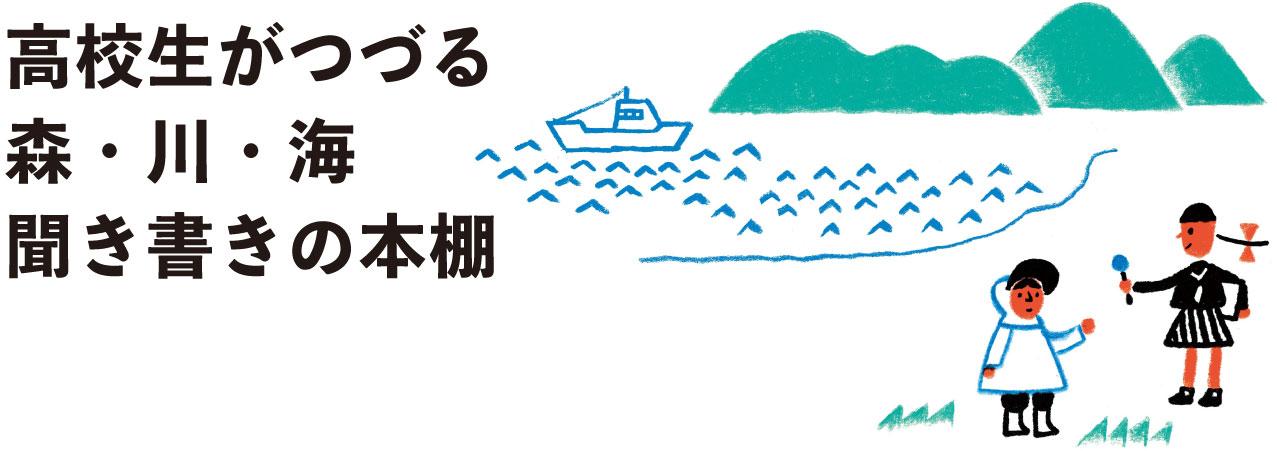 高校生がつづる 森・川・海