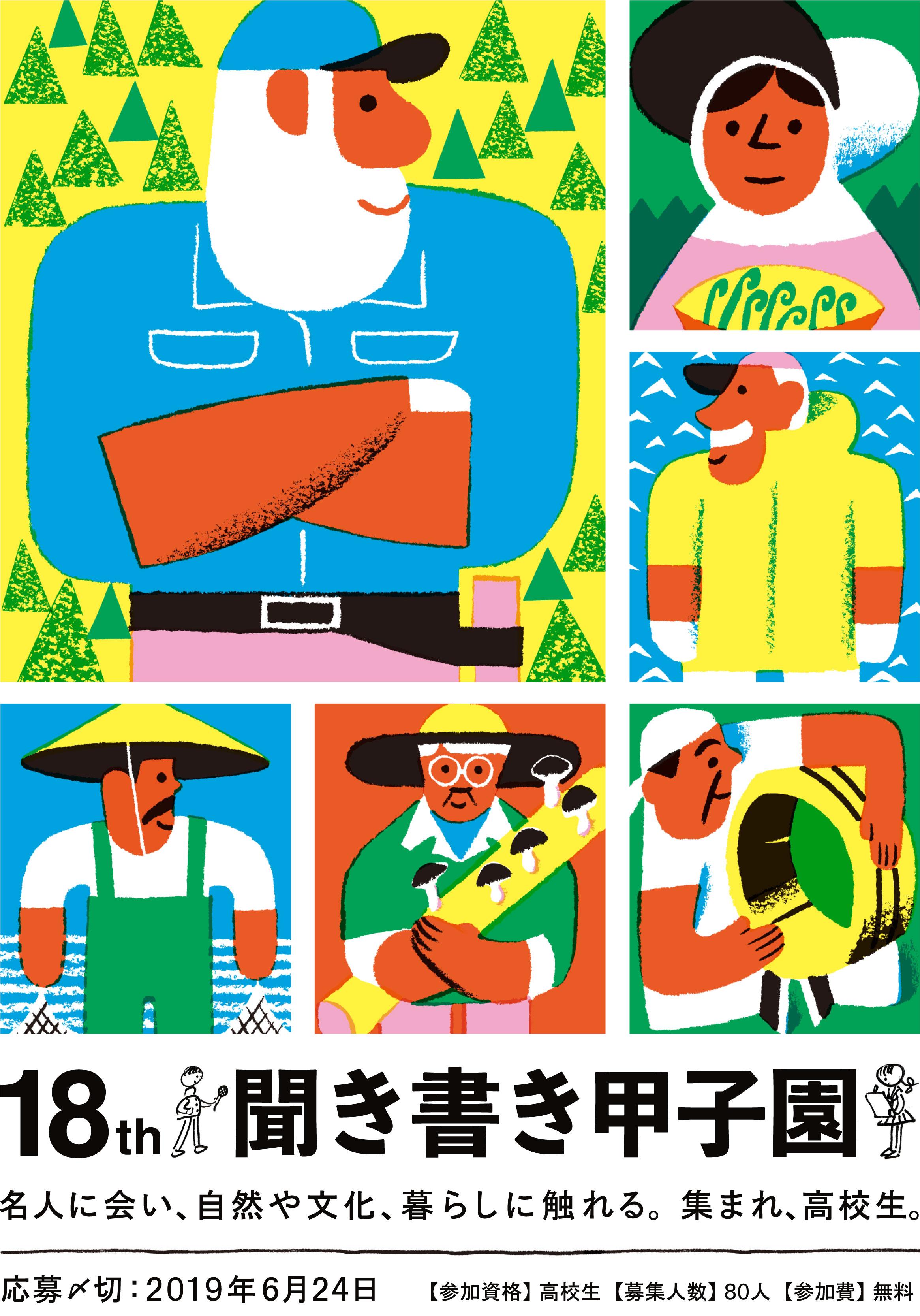 18th 聞き書き甲子園